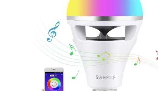 【IoT】1670万色変色可能のスマート電球!スピーカー付で音楽まで楽しめるSweetLF製LED電球のレビュー紹介!