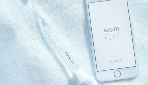 【IoT】スマホと歯ブラシを連動!?G・U・M PLAYを使って正しい歯の磨き方を学ぼう!