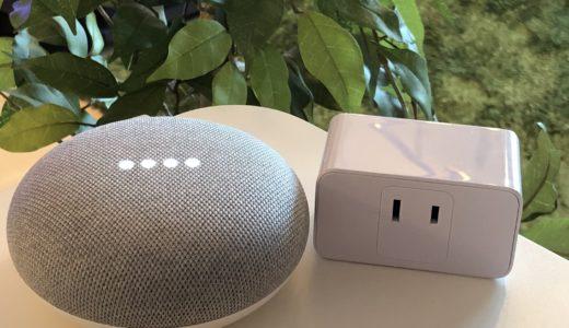 Google HomeからMerossのSmart Plug Miniを音声操作してみた