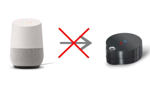 ショートカットが使えない場合の対処方法は?google homeで家電リモコンを簡単に音声操作しよう!