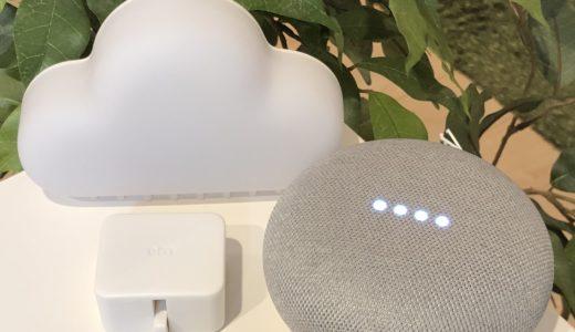 【レビュー】Google HomeとSwitchBotを連携させて照明を音声操作してみた!