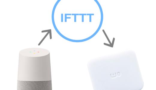 意外と簡単にできる!Google HomeとSwitchbotをIFTTT(イフト)と使って連携させてみた!