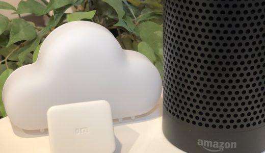 【レビュー】Switch Linkは必要?Amazon EchoでSwitch botを音声で操作する方法を徹底解説!