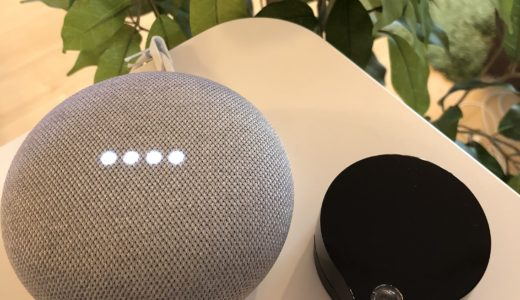 Google HomeとRS-WFIREX3を連携させる方法を丁寧に紹介