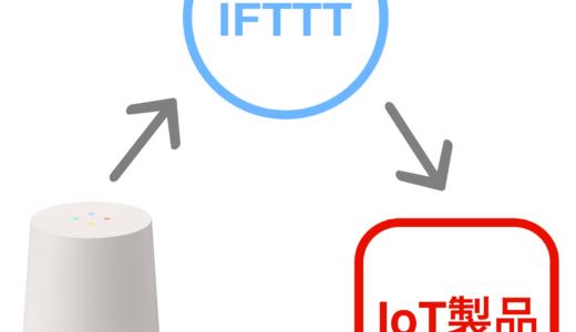 IFTTT(イフト)とは何をするもの?IFTTTの基本と使い方を徹底解説!