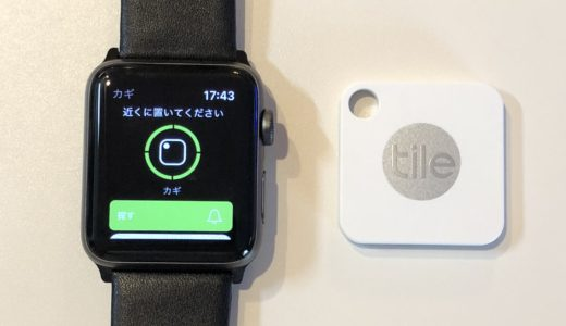 【レビュー】Apple Watchと忘れ物防止タグTileを連携してできること