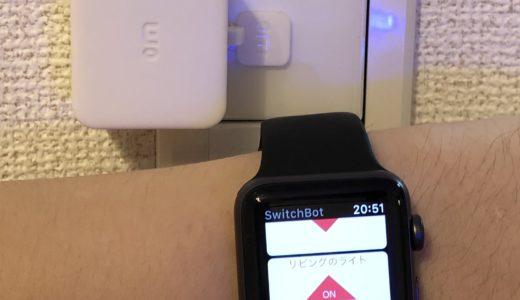 Apple Watchからswitchbotを操作してボタンのオンオフをコントロールしてみた