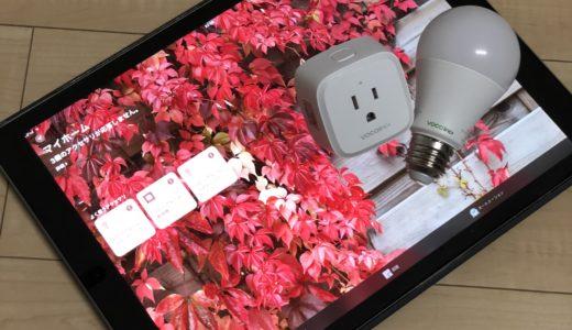 AppleのHomekit対応のスマート家電をSiriで音声操作してみた!