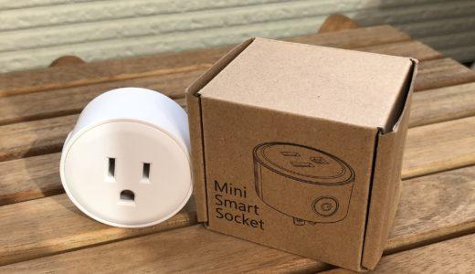 【レビュー】価格が安いスマートコンセント!GMYLE製のMini Smart Socketの使い方と設定方法!