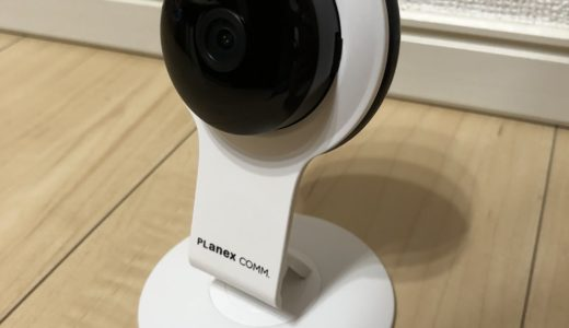 【レビュー】PLANEXのスマカメフルHDを使ってみた!画質や暗視機能が最高!