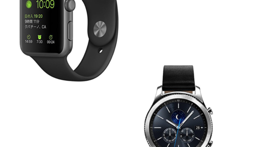 Apple Watch 4とGalaxy Gear S3でお悩みの方へ!価格、Suica機能、充電時間などを比較してみよう!