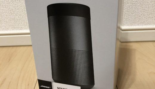 【レビュー】SoundLink Revolve Bluetooth Speakerは車で使うには非常に不向き