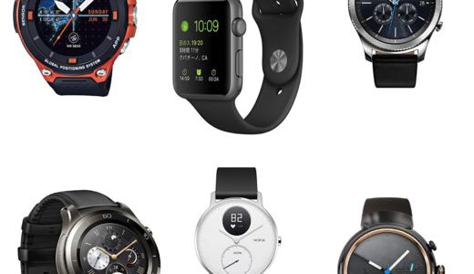 【2019年最新ランキング】オススメのスマートウォッチを徹底比較!iPhoneとandroidに対応の製品は?