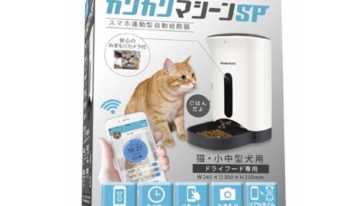 人気の自動給餌器「カリカリマシーンSP」を安く購入できる!可愛い犬や猫などのペットに自動で餌をあげよう!