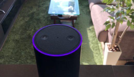 Amazon Echoのライトが紫色に光る原因はなに?点滅をしていたら要注意!