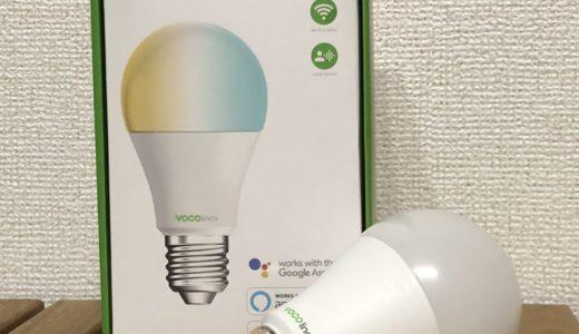 【レビュー】VOCOlincのスマート電球L2は価格のわりに満足のいく明るさ