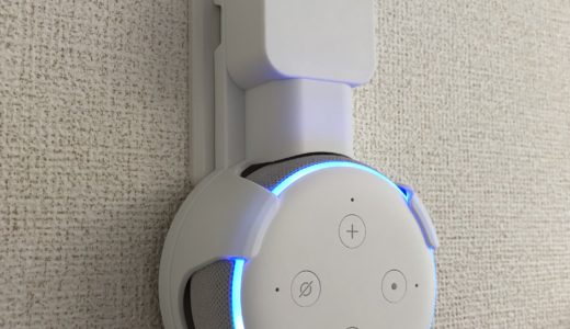 第3世代Amazon Echo Dotを壁に設置するためのホルダーを使ってみたレビュー
