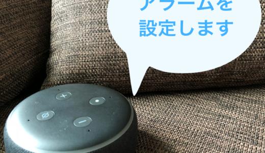 Amazon Echoのタイマー機能とアラーム機能の設定方法