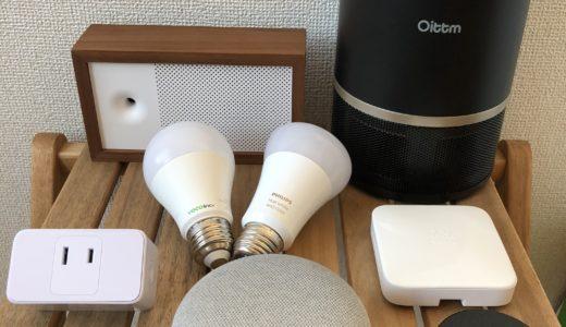 【2019年最新版】Google Homeを使って音声操作できるスマート家電まとめ
