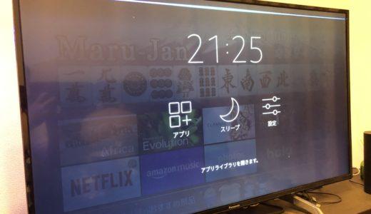 Fire TV Stick 4KのAlexa対応でできること一覧!音声操作で実際にコントロールしてみた!