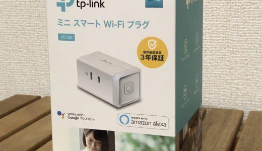 Google Homeとも連携できるTP-Linkのミニスマートプラグをレビューしてみる!