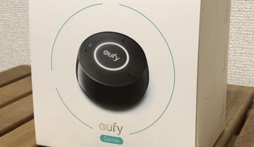 【レビュー】Ankerのスマートスピーカー「Eufy Genie」はメチャクチャ安いけど性能はしょぼい?