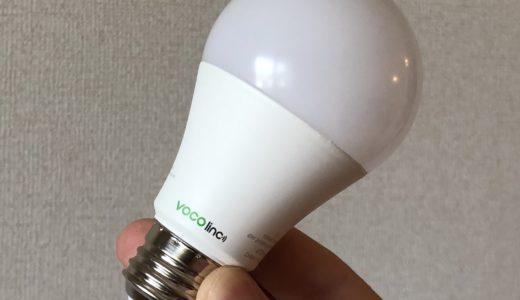 【レビュー】スマートLED電球のVOCOlincの初期設定方法をご紹介!実際に使ってみた感想!