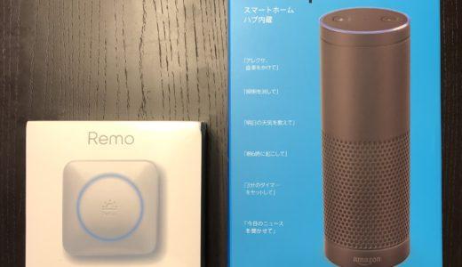 メールからログインできない?Amazon EchoとNature Remoをスムーズに連携させる方法