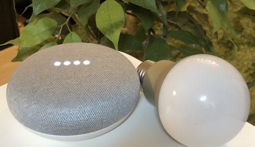 【レビュー】Google HomeとMagic Hueを連携させてみた!音声操作でできることを徹底解説!