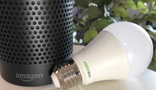 【レビュー】Amazon EchoとVOCOlincのスマート電球L1が連携できない場合の対処方法!Alexaを使ってできること!