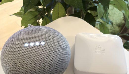 【レビュー】Google HomeとNature Remoを連携させて家電を音声操作してみた!