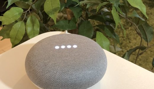 【レビュー】スマートスピーカーGoogle Homeの初期設定方法を丁寧に解説!音声操作でできること!