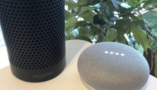 Amazon EchoとGoogle Homeのスマート家電操作能力を徹底比較してみた