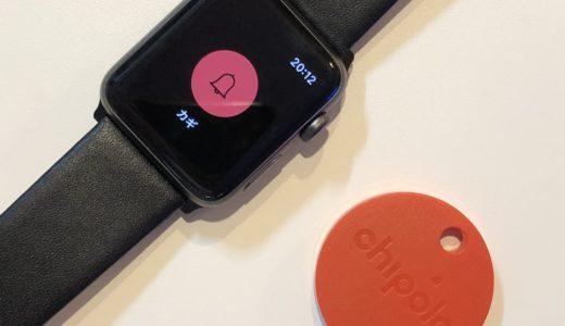 【レビュー】忘れ物防止タグCHIPOLOをApple Watchで操作可能!?スマートタグはここまで便利になった!