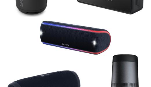 【2020年最新版】おすすめのワイヤレススピーカーの人気製品を徹底比較!