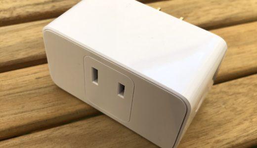 Merossのスマートコンセント「Smart Plug Mini」はコスパ最強!使用感をレビューしてみた!