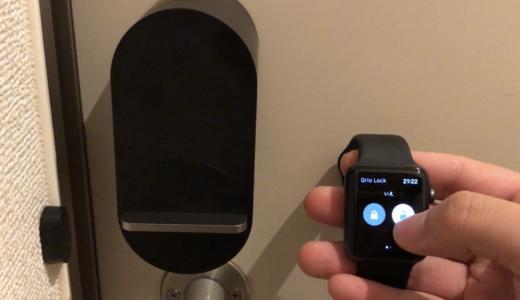 Qrio LockがApple Watchからの操作に対応!反応速度を検証してみた!