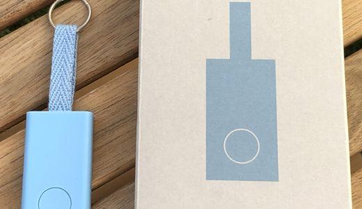 【レビュー】スマートタグのQrio Smart Tagを使ってみた感想!アプリとの連携方法まで徹底紹介!