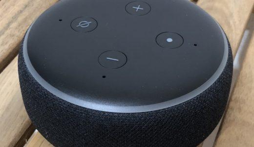 【第3世代】新型のEcho Dotが我が家にやってきた!旧型とは比較にならない音質に驚きを隠せない
