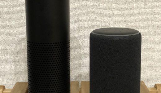 【レビュー】新型のAmazon Echo Plusは大迫力の音質が楽しめる!旧モデルと比較するとサイズもコンパクトに