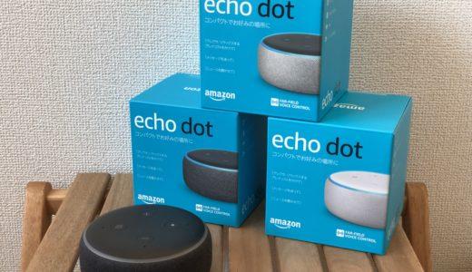 2台同時購入で54%オフ!?今なら破格の安さでAmazon Echo Dotを購入できる