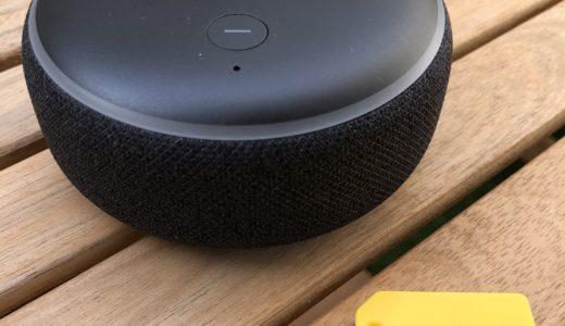 【レビュー】Amazon EchoとMAMORIOの連携方法を徹底解説!音声操作でできることをご紹介!