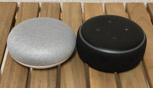 今だにAmazon EchoとGoogle Homeのどっちを買うか悩んでいる方はいい加減決めちゃいましょう!