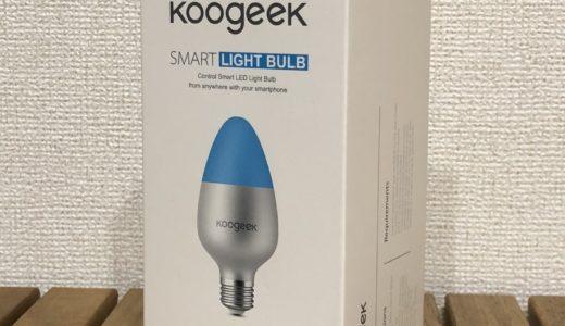 【レビュー】Homekitアプリで使えるKoogeekのスマートLED電球を試してみた