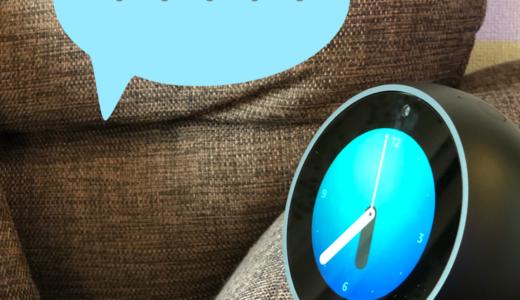 Amazon Echo(アマゾンエコー)が反応しない場合の原因と対処方法