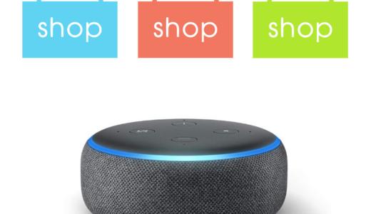 Amazon Echoから買い物ができる音声ショッピング機能を試してみた