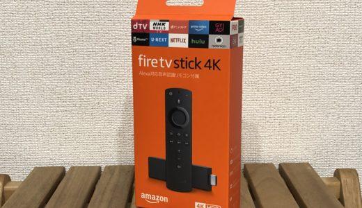 新発売のFire TV Stick 4Kを購入したので早速レビューしてみた