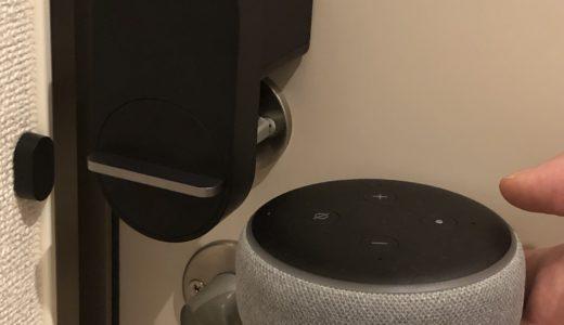 Amazon Echoから音声操作でQrio Lockを施錠・開錠する設定方法