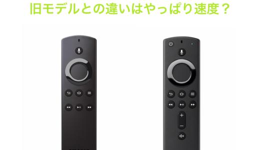 Fire TV Stick(第2世代)とFire TV Stick 4K(第3世代)の違いは動作速度と映像の美しさにあり!