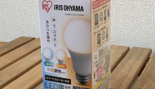 【レビュー】アイリスオーヤマのスマート電球は買いなのか?価格や明るさを比較してみた
